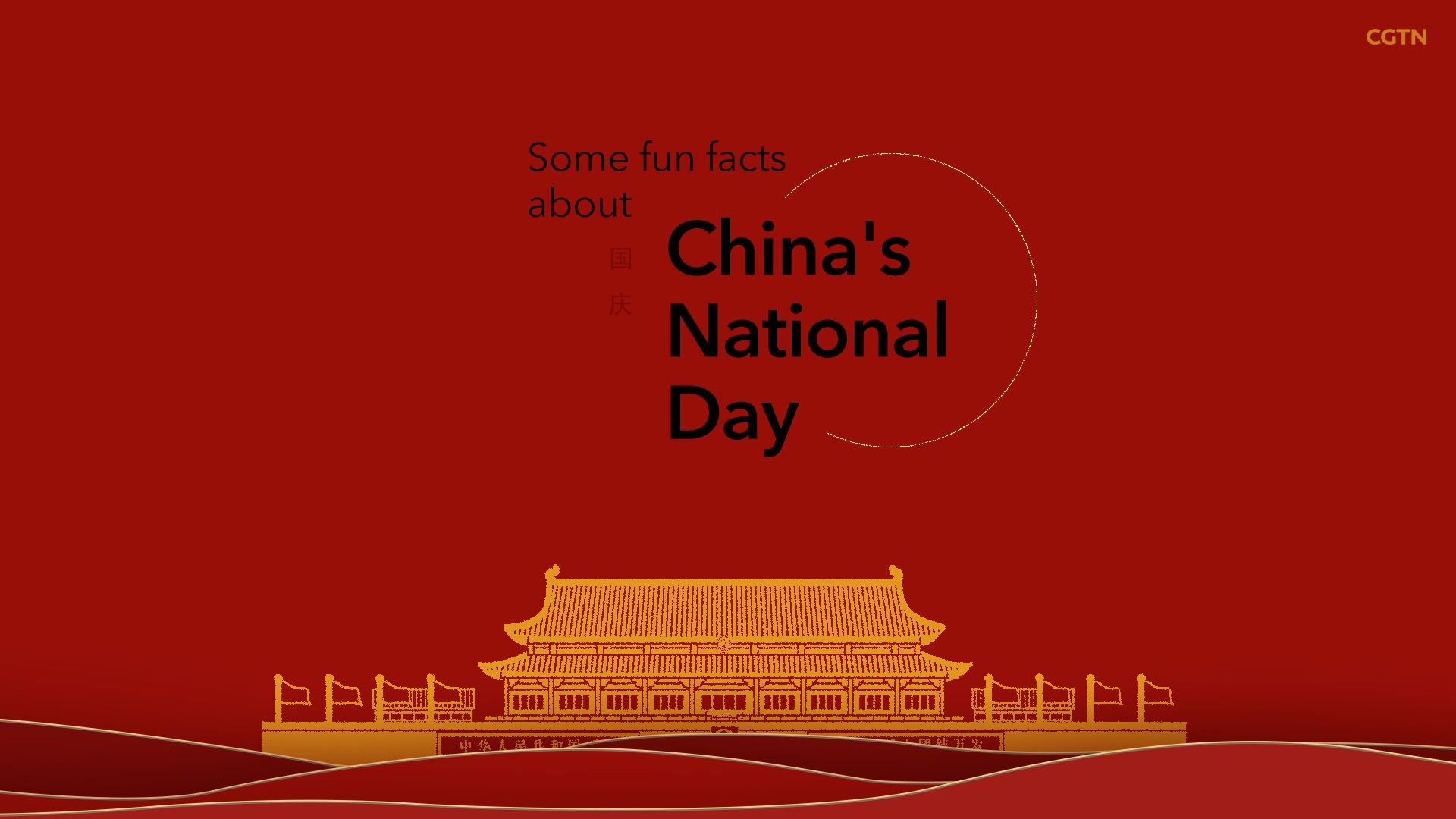 Some fun facts about China's National Day - CGTN