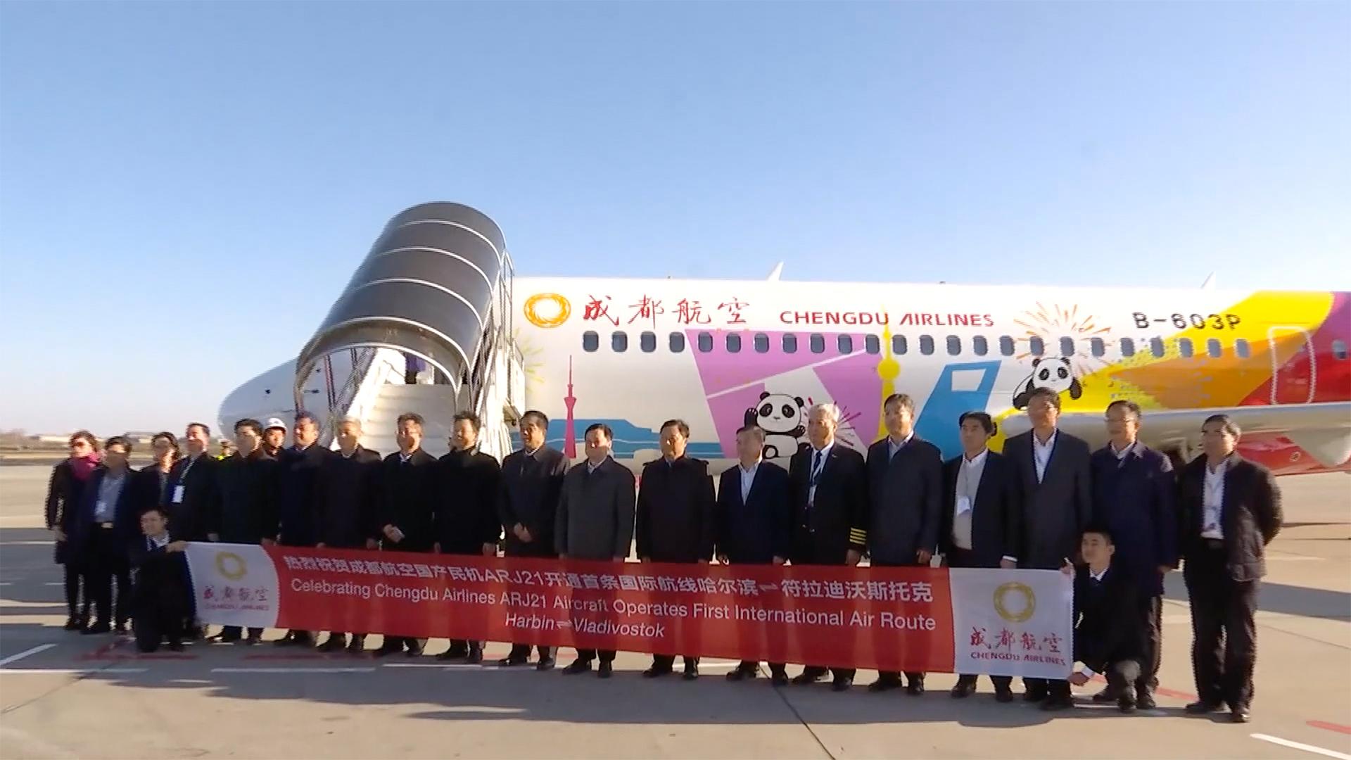 Resultado de imagen para ARJ21 Chengdu Airlines